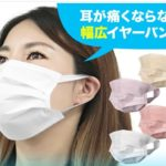 血色マスク 不織布 在庫あり人気通販ランキング!小さめで安いマスクはどこで売ってる?